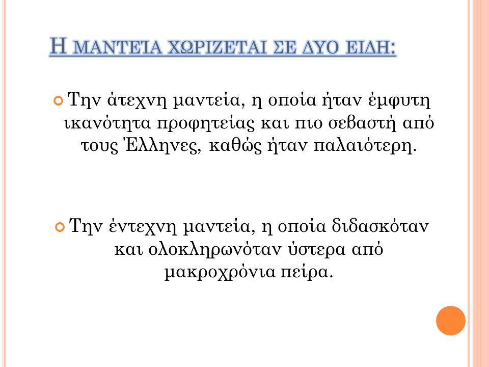 Η μαντεία χωριζεται σε δυο ειδη:
