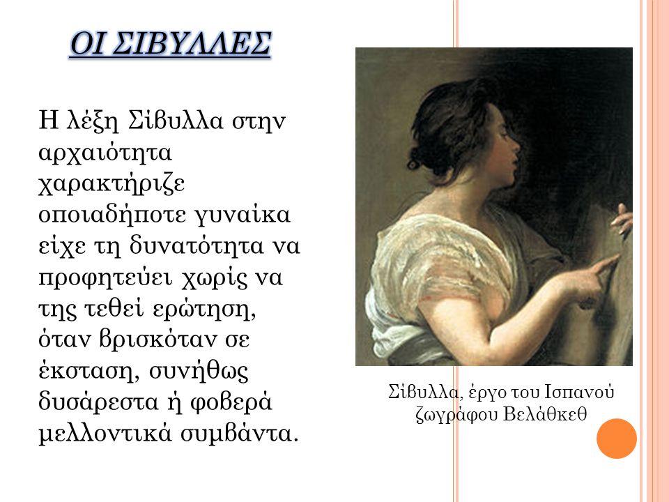 Σίβυλλα, έργο του Ισπανού ζωγράφου Βελάθκεθ