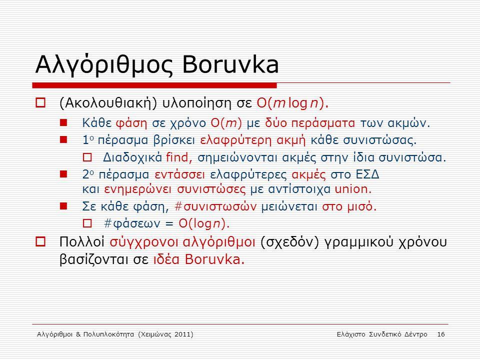 Αλγόριθμος Boruvka (Ακολουθιακή) υλοποίηση σε O(m log n).