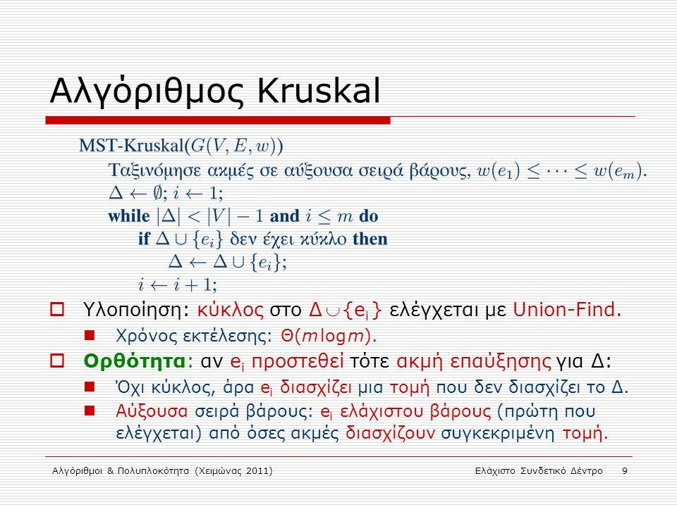 Αλγόριθμος Kruskal Υλοποίηση: κύκλος στο Δ  {ei } ελέγχεται με Union-Find. Χρόνος εκτέλεσης: Θ(m log m).