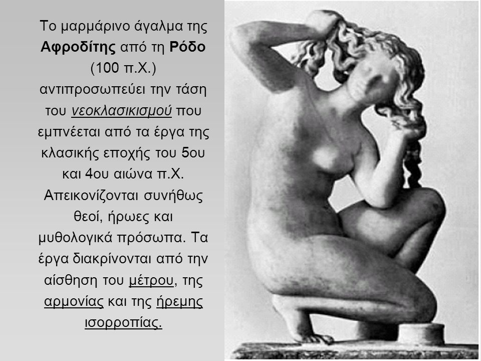 Το μαρμάρινο άγαλμα της Αφροδίτης από τη Ρόδο (100 π. Χ