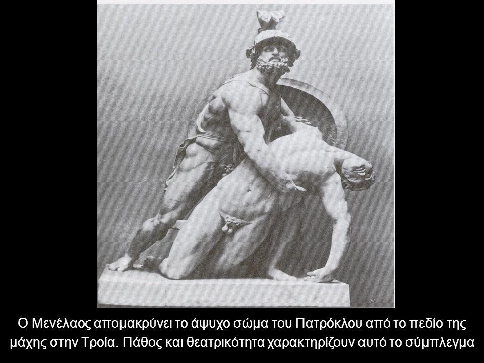 Ο Μενέλαος απομακρύνει το άψυχο σώμα του Πατρόκλου από το πεδίο της μάχης στην Τροία.