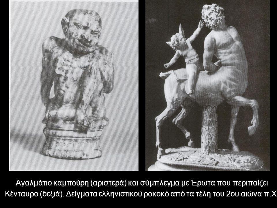 Αγαλμάτιο καμπούρη (αριστερά) και σύμπλεγμα με Έρωτα που περιπαίζει Κένταυρο (δεξιά).