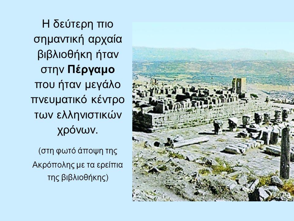 (στη φωτό άποψη της Ακρόπολης με τα ερείπια της βιβλιοθήκης)