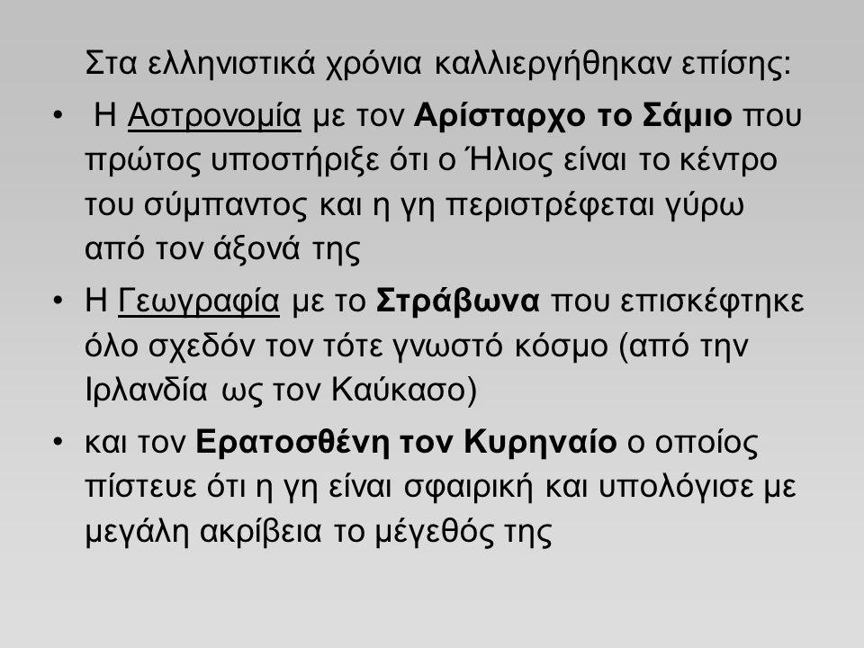 Στα ελληνιστικά χρόνια καλλιεργήθηκαν επίσης: