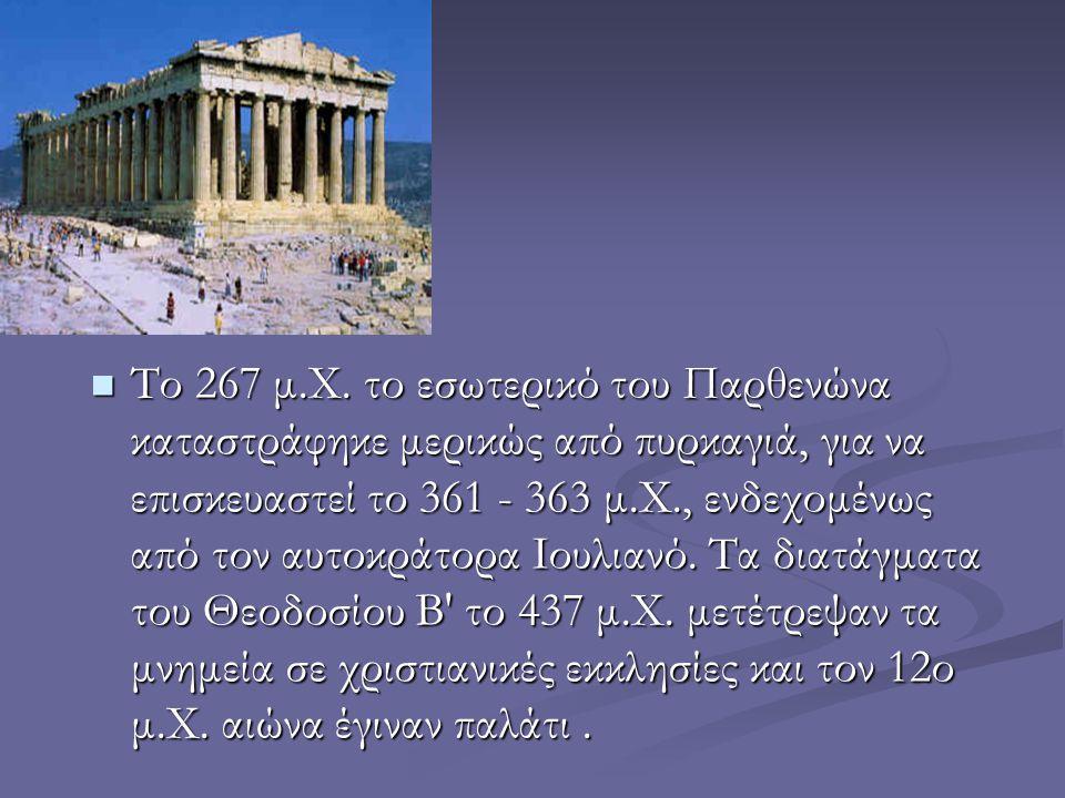 Το 267 μ.Χ.