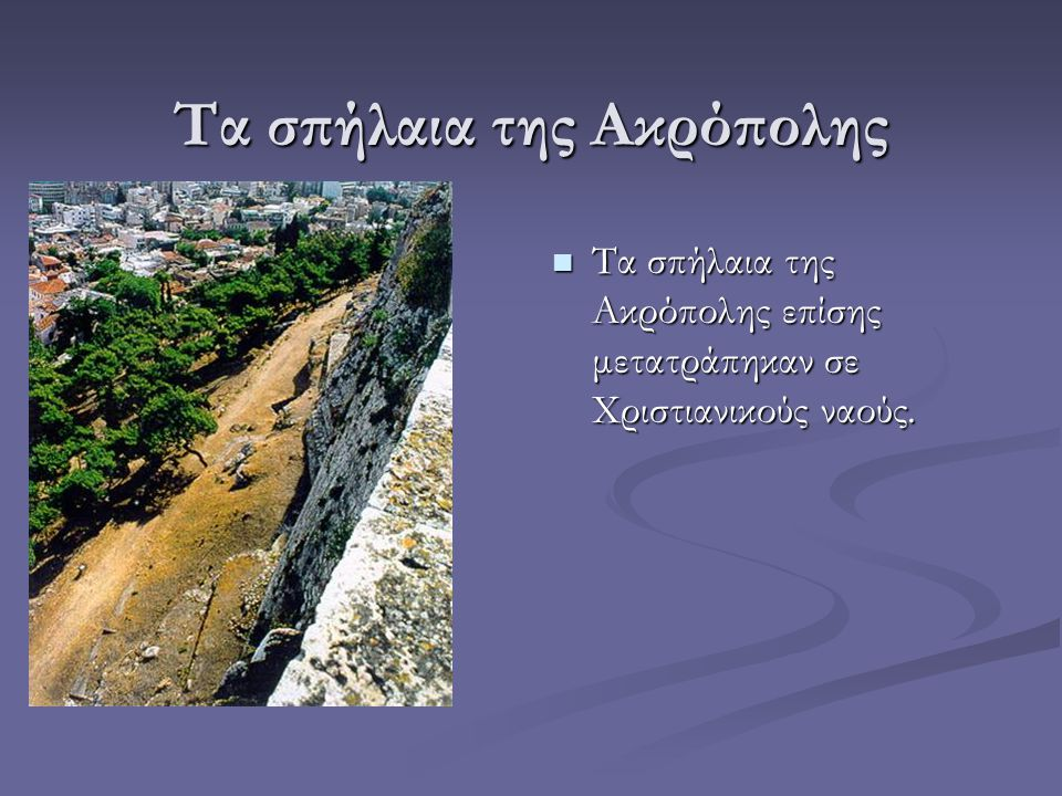 Τα σπήλαια της Ακρόπολης