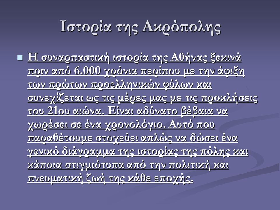 Ιστορία της Ακρόπολης