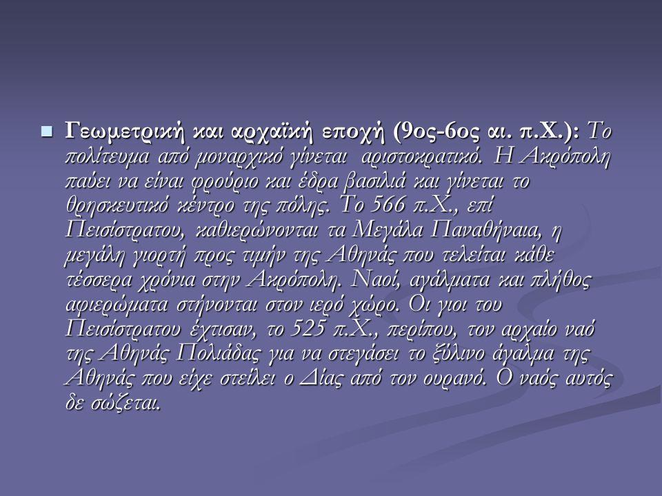 Γεωμετρική και αρχαϊκή εποχή (9ος-6ος αι. π. Χ
