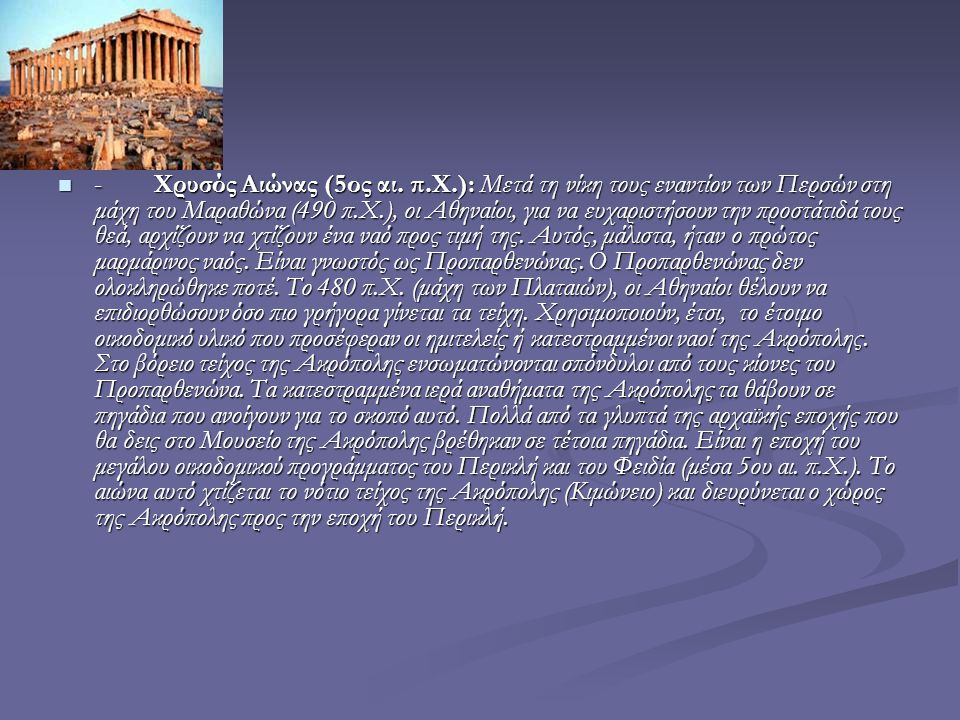-. Χρυσός Αιώνας (5ος αι. π. Χ