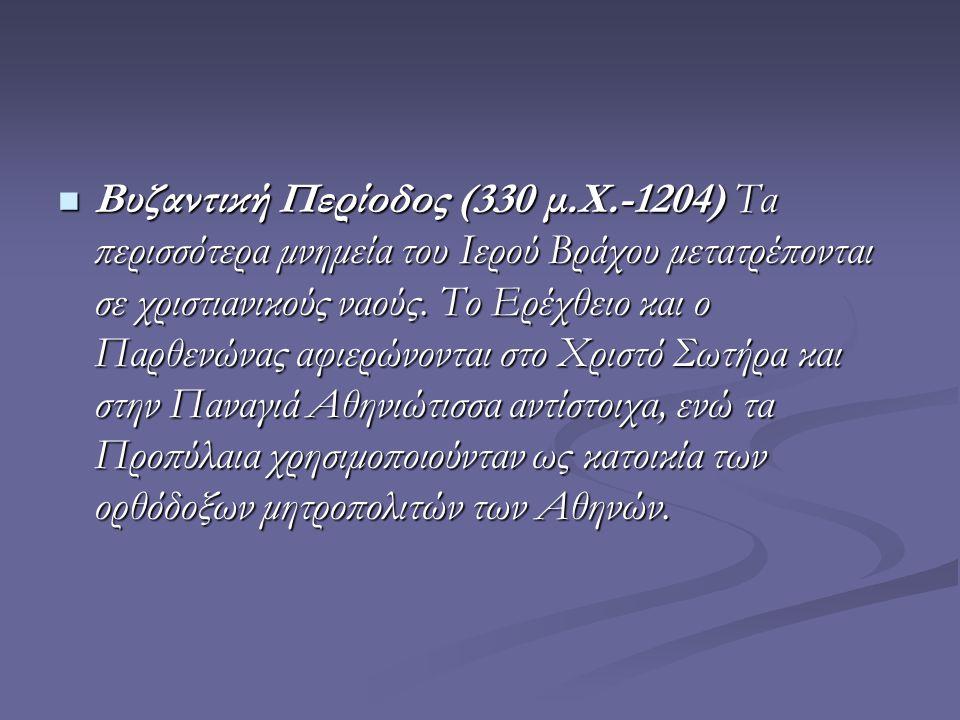 Βυζαντική Περίοδος (330 μ. Χ