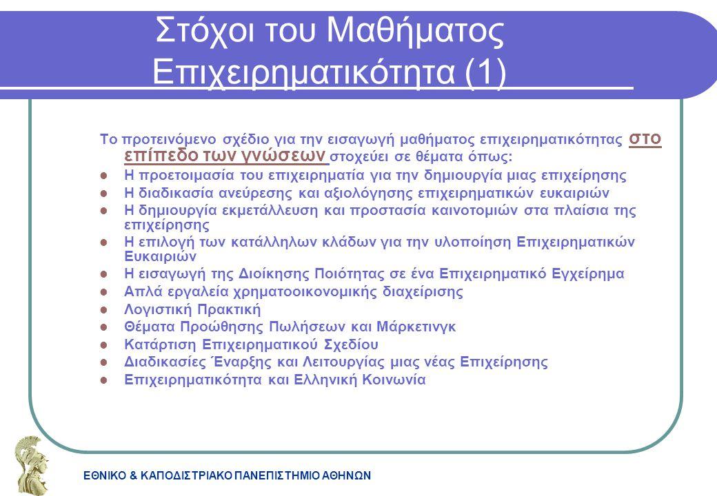 Στόχοι του Μαθήματος Επιχειρηματικότητα (1)
