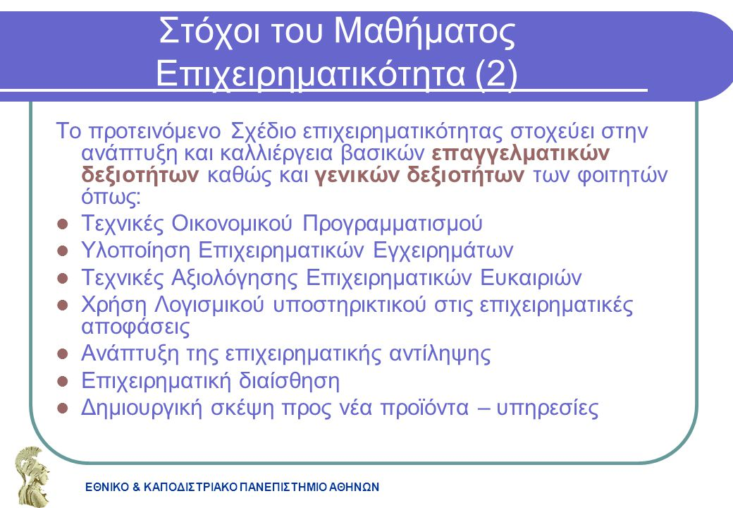 Στόχοι του Μαθήματος Επιχειρηματικότητα (2)