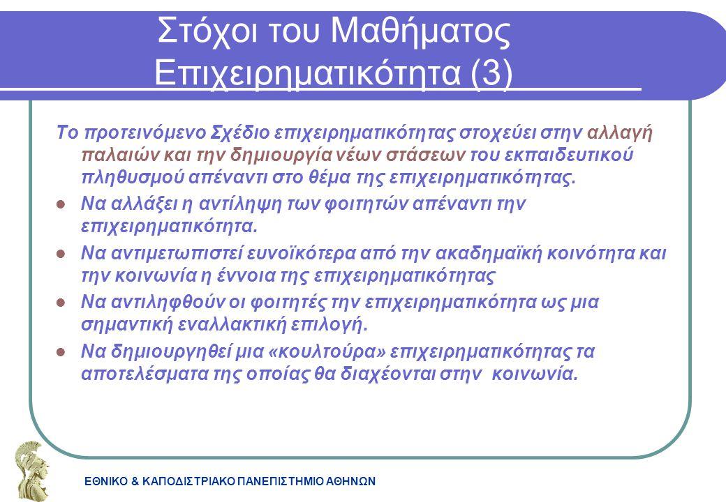 Στόχοι του Μαθήματος Επιχειρηματικότητα (3)
