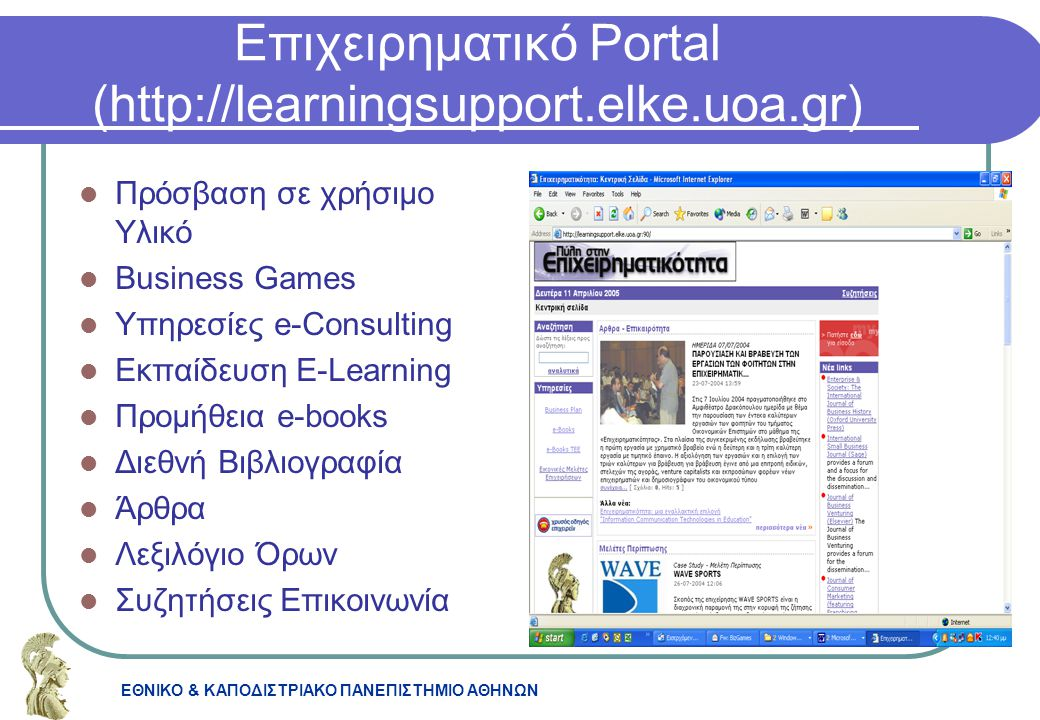 Επιχειρηματικό Portal (http://learningsupport.elke.uoa.gr)