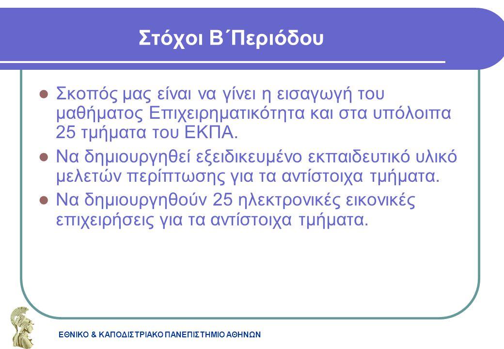 ΕΘΝΙΚΟ & ΚΑΠΟΔΙΣΤΡΙΑΚΟ ΠΑΝΕΠΙΣΤΗΜΙΟ ΑΘΗΝΩΝ