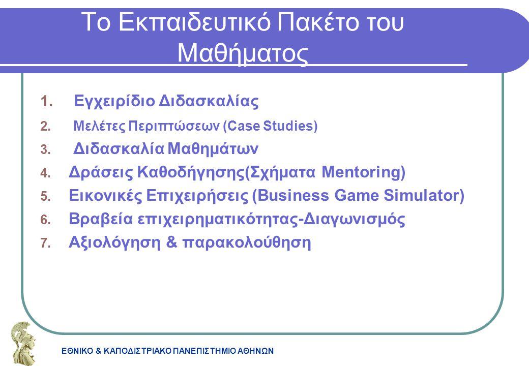 Το Εκπαιδευτικό Πακέτο του Μαθήματος