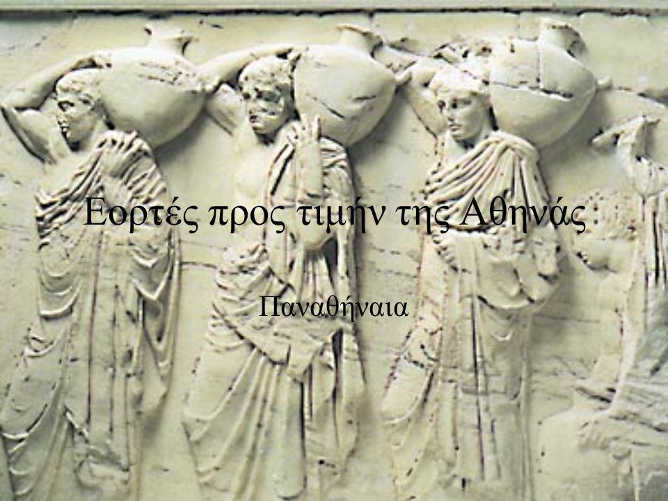 Εορτές προς τιμήν της Αθηνάς