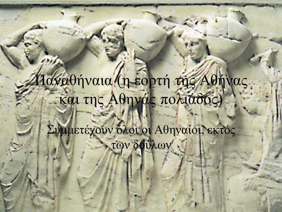 Παναθήναια (η εορτή της Αθήνας και της Αθηνάς πολιάδος)