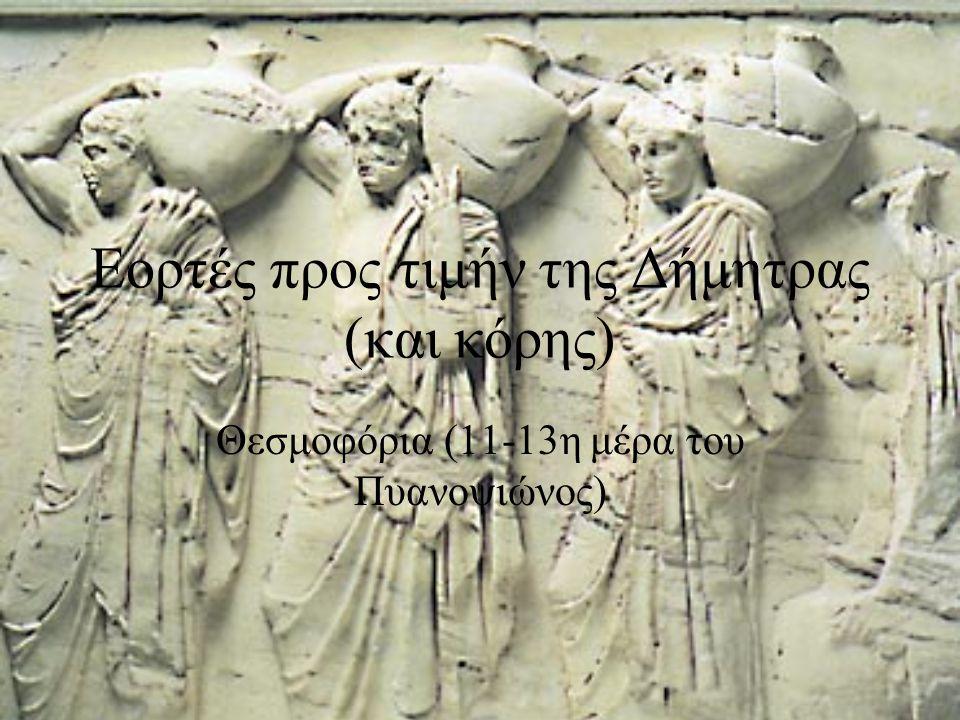 Εορτές προς τιμήν της Δήμητρας (και κόρης)