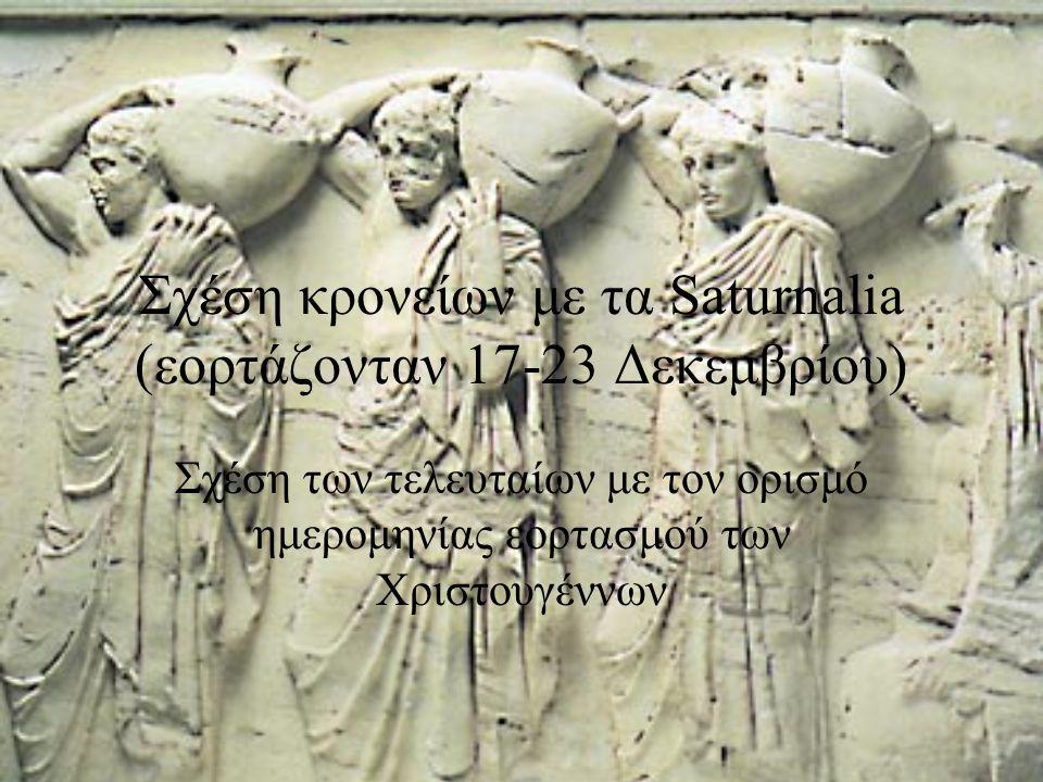 Σχέση κρονείων με τα Saturnalia (εορτάζονταν 17-23 Δεκεμβρίου)
