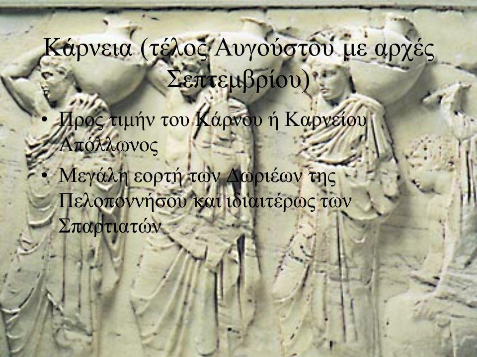 Κάρνεια (τέλος Αυγούστου με αρχές Σεπτεμβρίου)