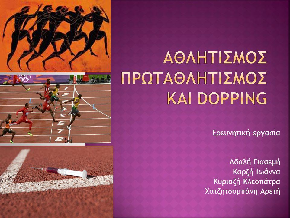 Αθλητισμοσ πρωταθλητισμοσ και dopping