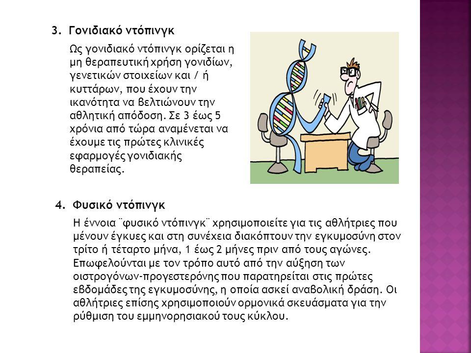 Γονιδιακό ντόπινγκ Φυσικό ντόπινγκ