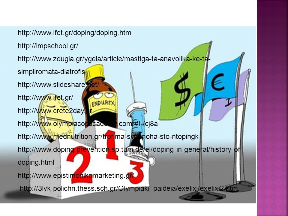 http://www.ifet.gr/doping/doping.htm http://impschool.gr/ http://www.zougla.gr/ygeia/article/mastiga-ta-anavolika-ke-ta-simpliromata-diatrofis.