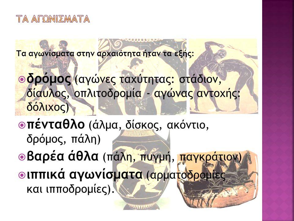 πένταθλο (άλμα, δίσκος, ακόντιο, δρόμος, πάλη)