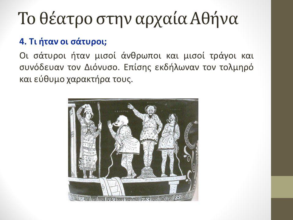 Το θέατρο στην αρχαία Αθήνα