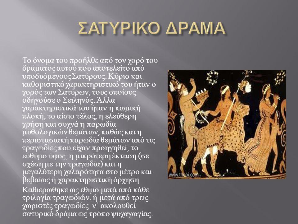 ΣΑΤΥΡΙΚΟ ΔΡΑΜΑ