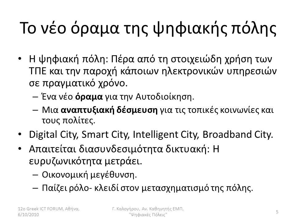 Το νέο όραμα της ψηφιακής πόλης