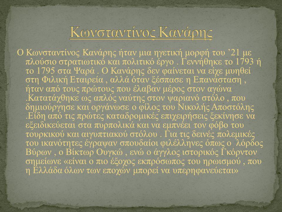 Κωνσταντίνος Κανάρης