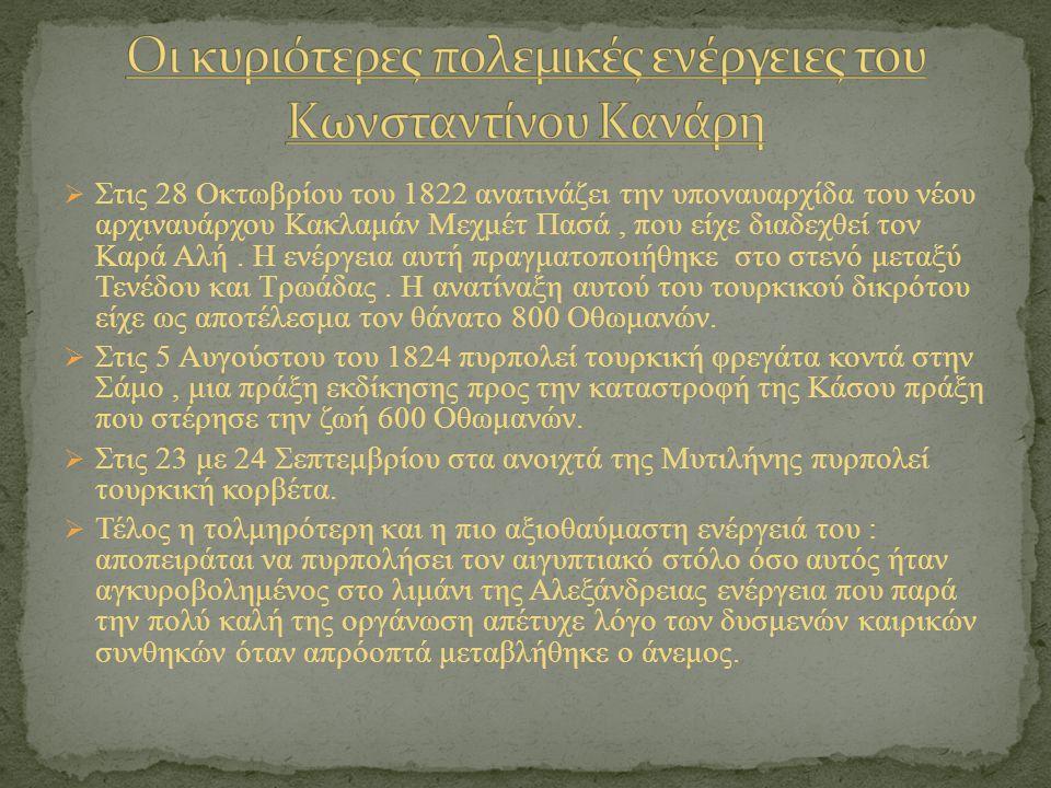 Οι κυριότερες πολεμικές ενέργειες του Κωνσταντίνου Κανάρη
