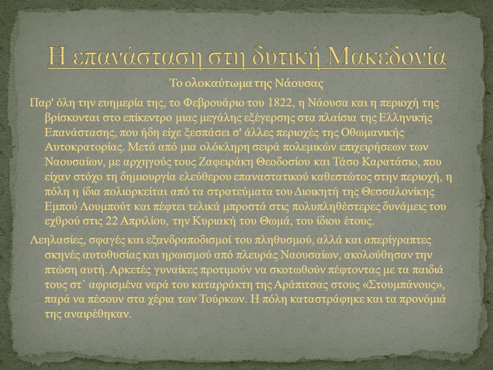 Η επανάσταση στη δυτική Μακεδονία