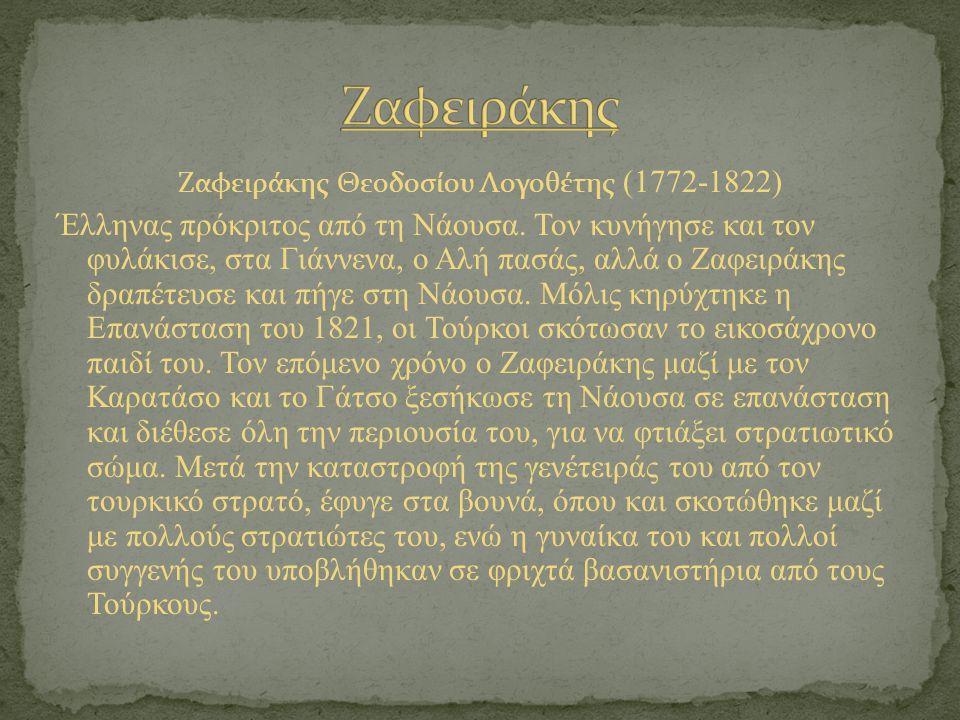 Ζαφειράκης Θεοδοσίου Λογοθέτης (1772-1822)