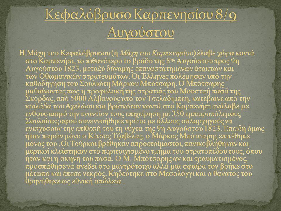 Κεφαλόβρυσο Καρπενησίου 8/9 Αυγούστου
