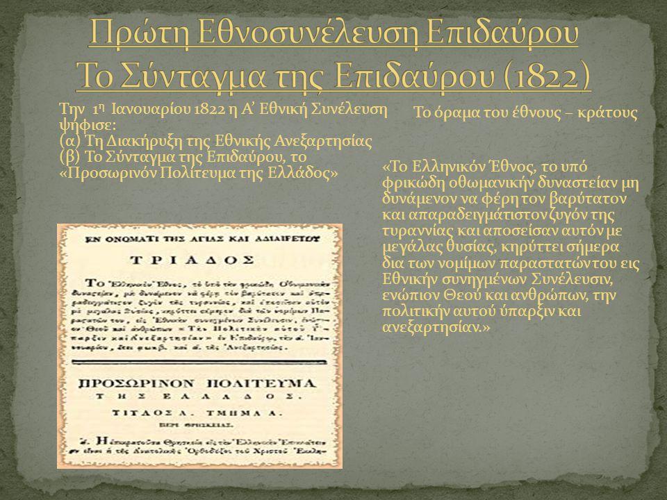 Πρώτη Εθνοσυνέλευση Επιδαύρου Το Σύνταγμα της Επιδαύρου (1822)