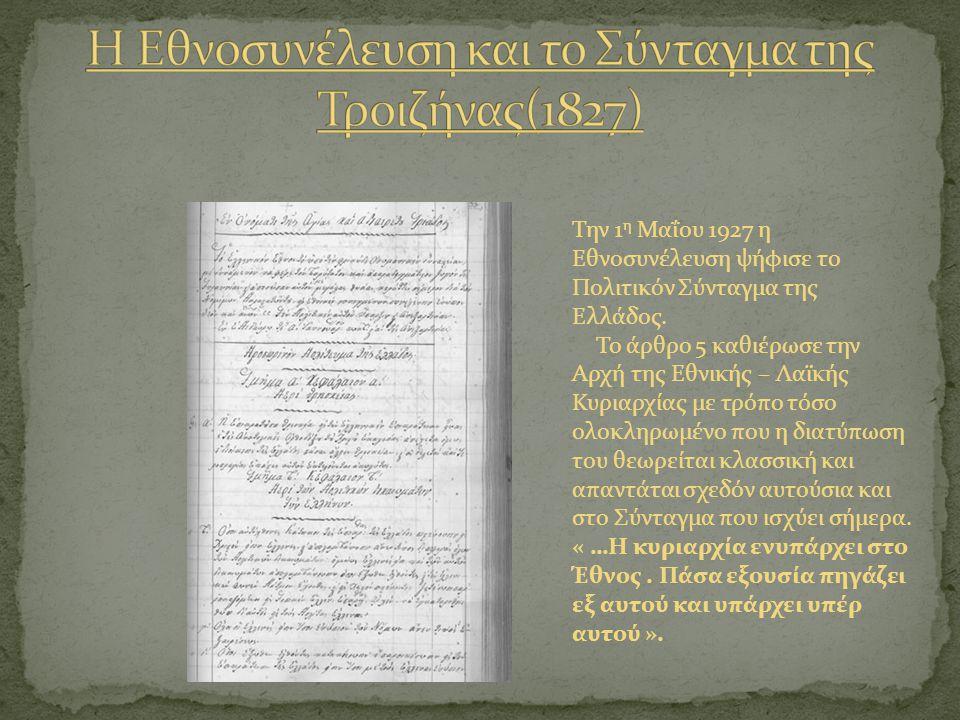 Η Εθνοσυνέλευση και το Σύνταγμα της Τροιζήνας(1827)