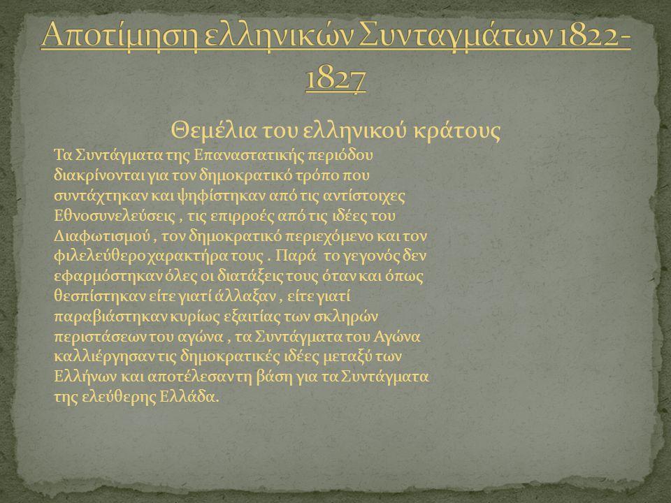 Αποτίμηση ελληνικών Συνταγμάτων 1822-1827