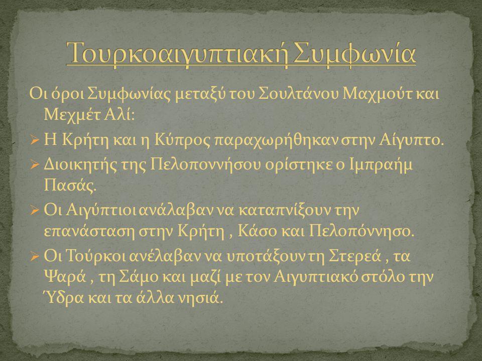 Τουρκοαιγυπτιακή Συμφωνία