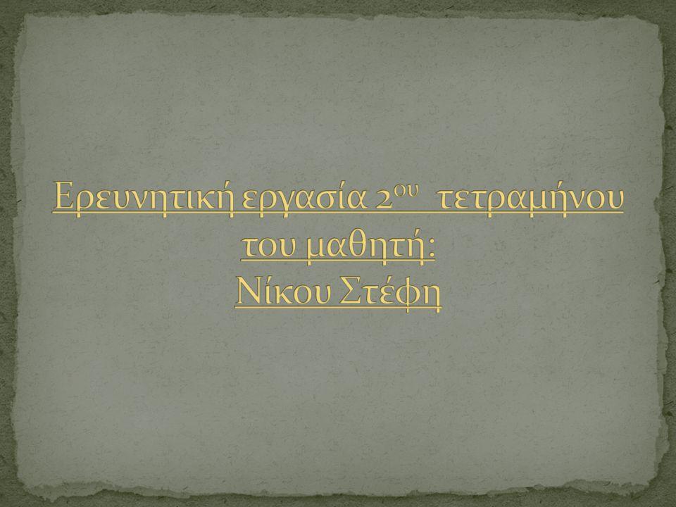 Ερευνητική εργασία 2ου τετραμήνου του μαθητή: Νίκου Στέφη
