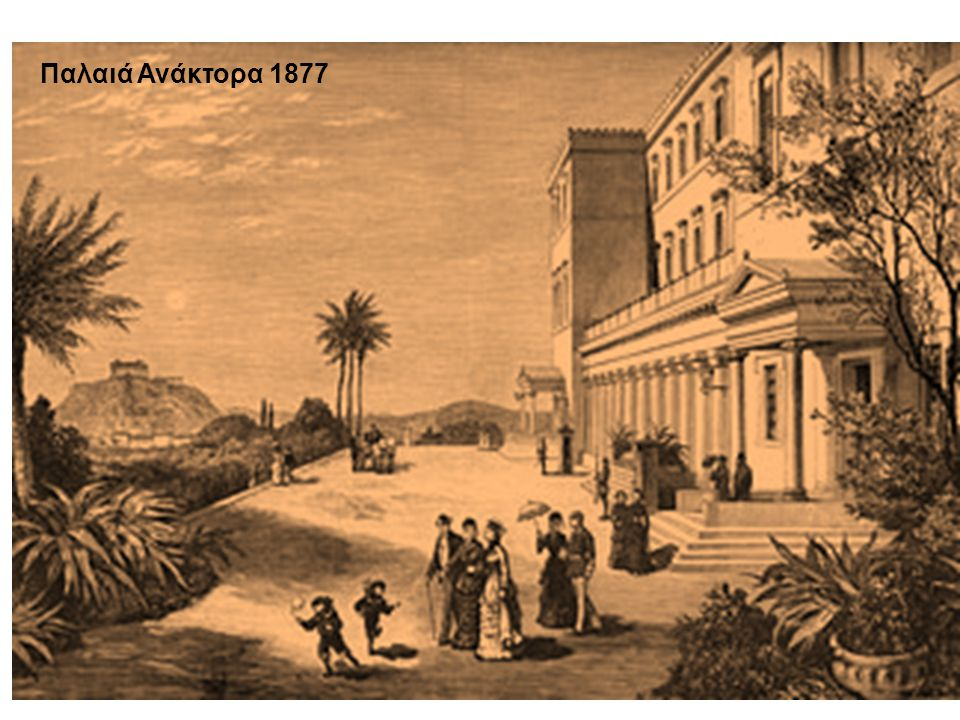 Παλαιά Ανάκτορα 1877