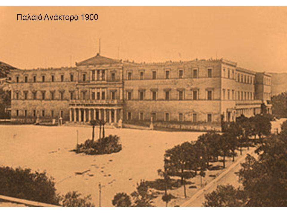 Παλαιά Ανάκτορα 1900