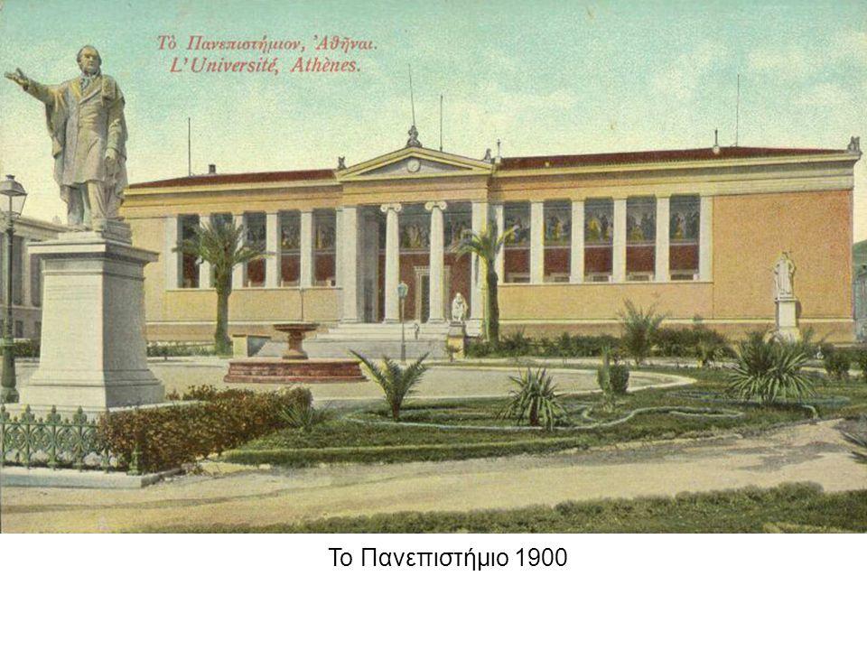Το Πανεπιστήμιο 1900