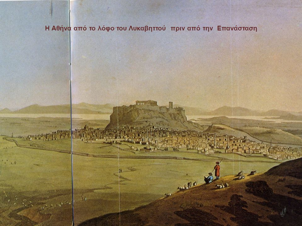 Η Αθήνα από το λόφο του Λυκαβηττού πριν από την Επανάσταση