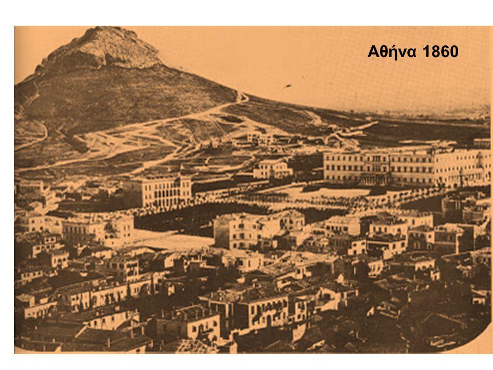 Αθήνα 1860