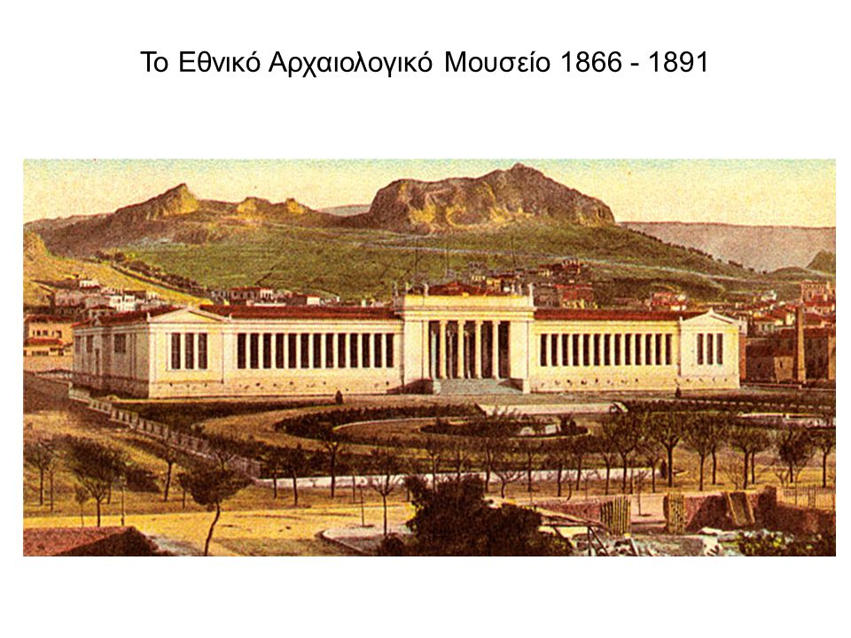 Το Εθνικό Αρχαιολογικό Μουσείο 1866 - 1891
