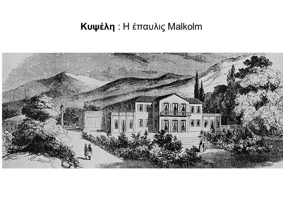 Κυψέλη : Η έπαυλις Malkolm